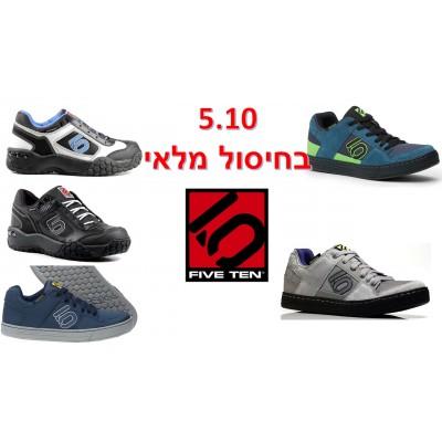 נעליים 5.10 במבצע